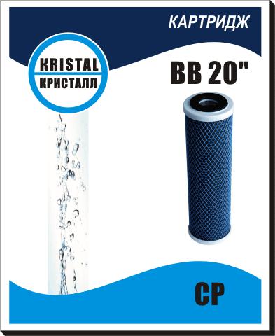 CP_BB20