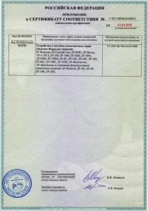 ПРИЛОЖЕНИЕ_1-min