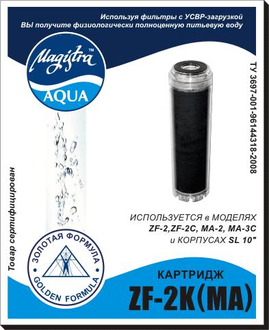 ZF2K(MA)
