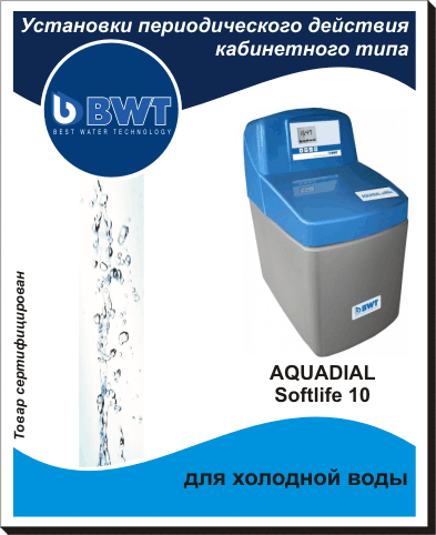 AQUADIAL_SOFTLIFE_10