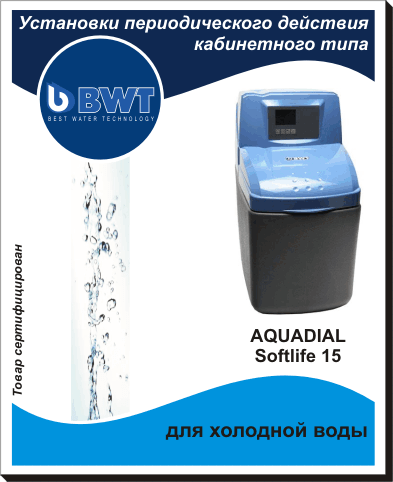 AQUADIAL_SOFTLIFE_15