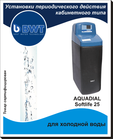 AQUADIAL_SOFTLIFE_25