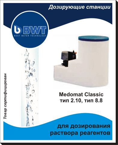 MEDOMAT_CLASSIC