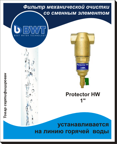 PROTECTOR_HW_1