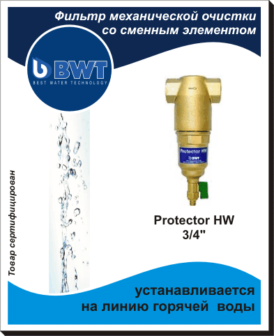 PROTECTOR_HW_3_4