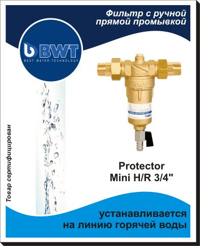 PROTECTOR_MINI_NR_3_4